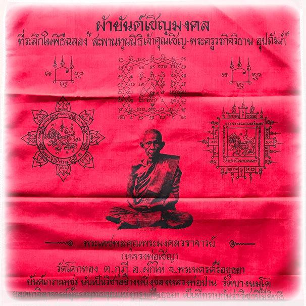 Pha Yant Chern Mongkol 2541 BE Yant Grao Paetch Rachasri Koo 17 x 23 Inches - Luang Por Chern Wat Koke Tong