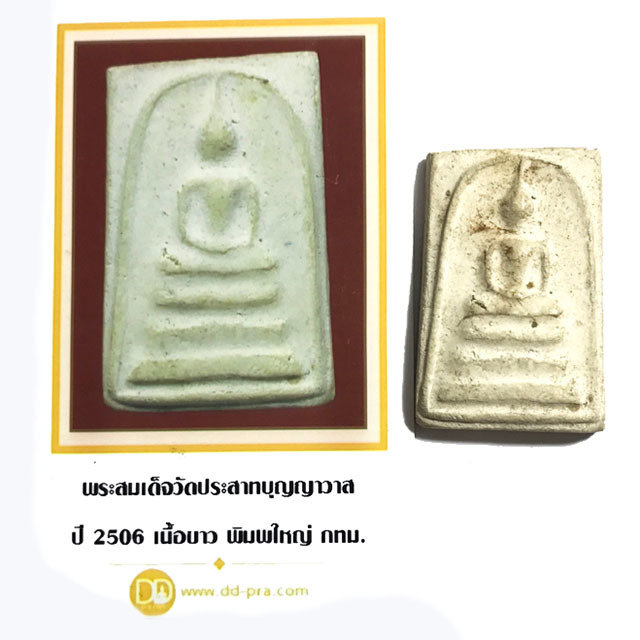 Pra Somdej Sam Chan Pim Yai 2506 BE + Guarantee Card 2 Blessing Ceremonies 234 Guru Masters - Wat Prasat