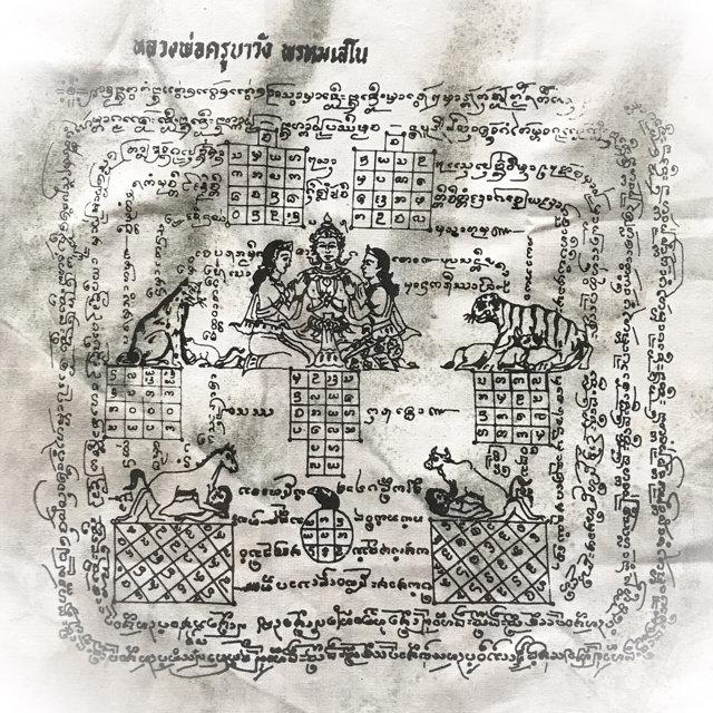 Pha Yant Paya Khao Kam In Ma Saep Nang Wicha Lanna 16 x16 Inch Sacred Yantra Cloth - Kroo Ba Wang - Wat Ban Den