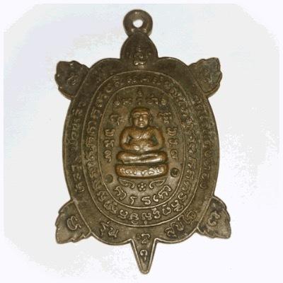 Rian Tao Ruean Turtle Amulet with Sangkajjai Buddha - Sukh Jai Edition - Luang Por Liw 2537 BE