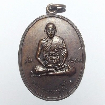 Rian Luang Por Phern Nuea Tong Daeng 2519 BE 1st Edition Guru Monk Amulet - Block P Kheed Niyom - Wat Bang Pra