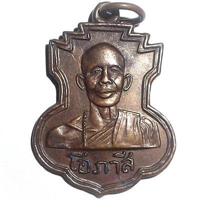 Rian Tong Daeng 2501 BE - Guru Monk Coin of Luang Por Opasi 60th Birthday Edition - Luang Ah Chom Asrom Bang Mot
