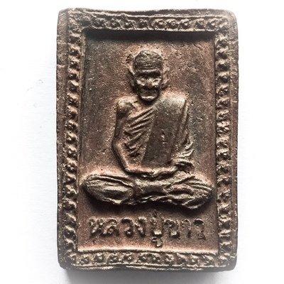 Pra Pong Roop Muean Nuea Pong Chan Hmak Pasom Gesa 2518 BE - Areca Nut Powders with Monk Hair - Luang Phu Khaw Analayo - Wat Tham Gong Plae