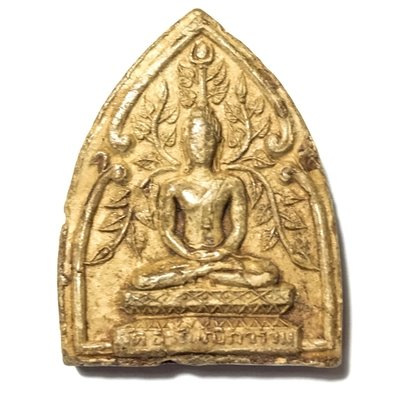 Pra Put Pim Prok Po Pim Lek Bodhi Tree Buddha 2505 BE - Nuea Din Klueab Ya Luang Por Te Wat Sam Ngam
