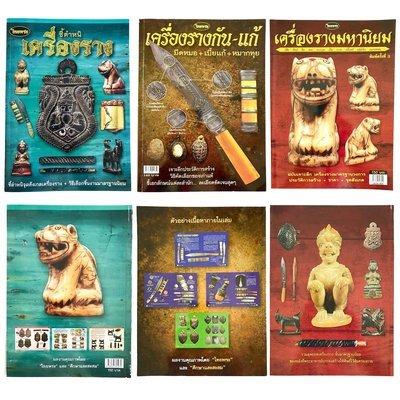 Thai Occult Charms & Talismans Books Triple Pack Amulet Pantheon and Recognition Factors Encyclopaedias