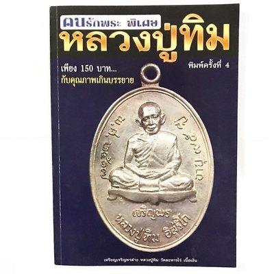 Amulet Pantheon Encyclopedia Luang Phu Tim Wat Laharn Rai 163 Pages