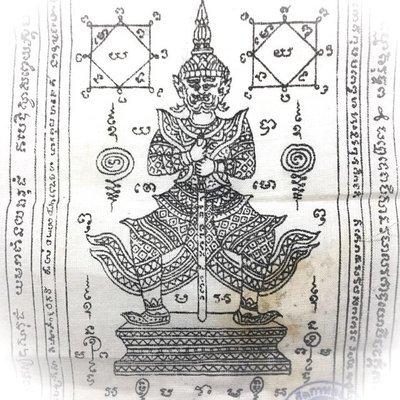 Pha Yant Taw Waes Suwan Asura Deva for Protecting Wealth Increasing Status Anti Black Magick - Luang Por Sud - Wat Ka Long