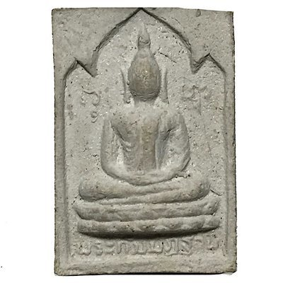 Pra Pong Kammathan 2521 BE Nuea Pong Pasom Gesa Luang Phu To Wat Pradoo Chimplee