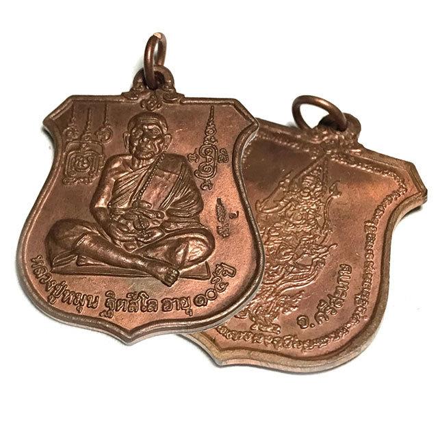 Rian Narai 2542 BE Dtok Code Na Laekh Jet Blessed at Wat Sutat Luang Phu Hmun Wat Ban Jan