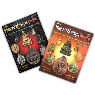 Amulets of Luang Phu Hmun Wat Ban Jan - 2 Volume Amulet Encyclopedias