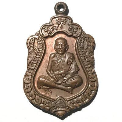Rian Sema Som Pratana 2543 BE Nuea Tong Daeng 3 Code Stamps Ma-U-Dto LP Hmun Wat Ban Jan