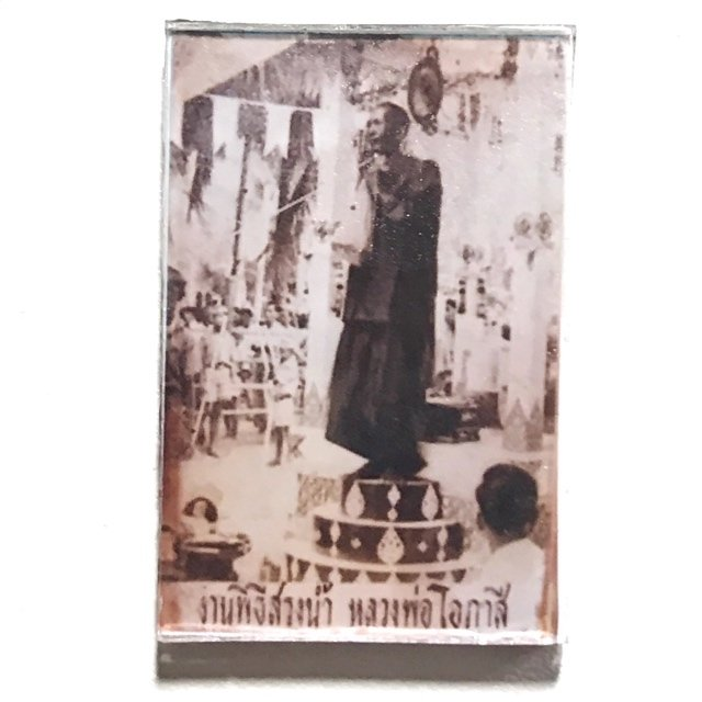 Roop Tai Kroo Ad Grajok 2 Sided Guru Monk Photograph of Luang Por Opasi Asrom Bang Mot 2507 BE