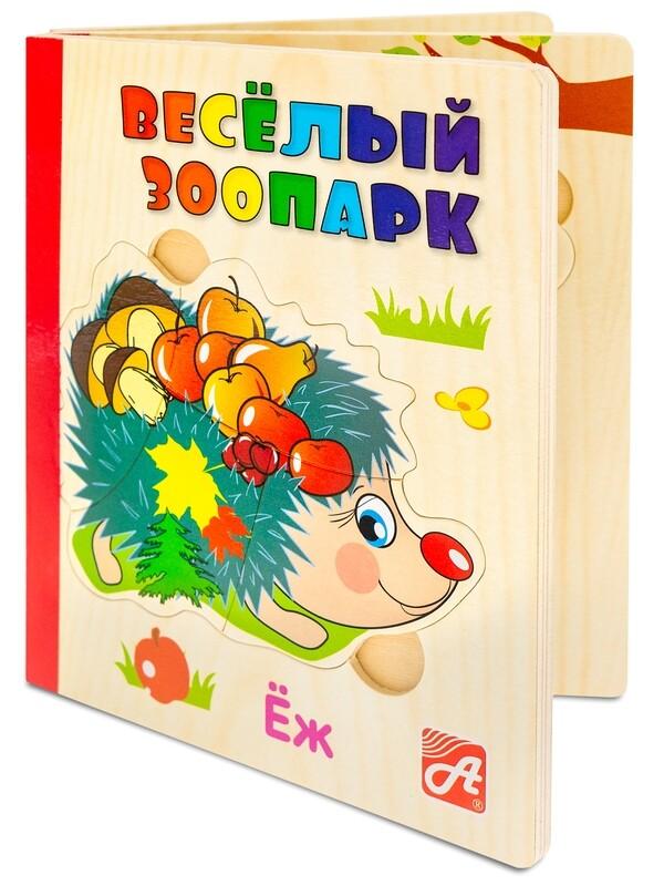 В зоопарке. Книжка-Деревяшка для самых маленьких