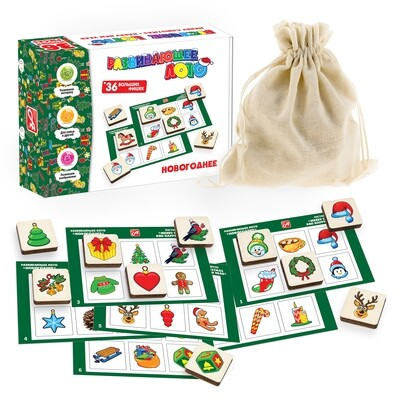 Развивающее ЛОТО. НОВОГОДНЕЕ (36 деревянных фишек + 6 карточек + мешочек)