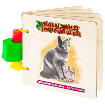 Домашние животные и их детеныши. Книжка-Деревяшка для самых маленьких