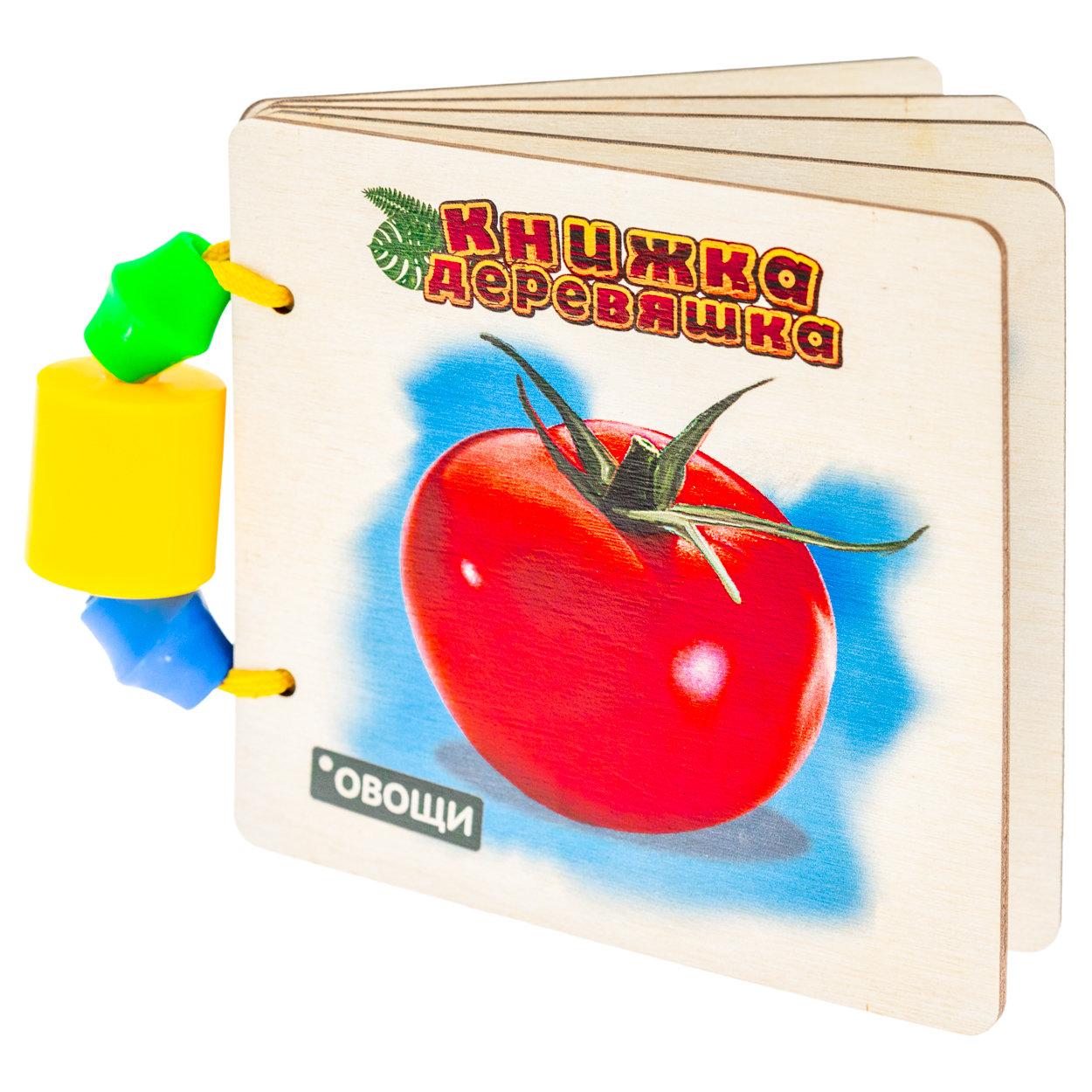 Овощи. Книжка-Деревяшка для самых маленьких