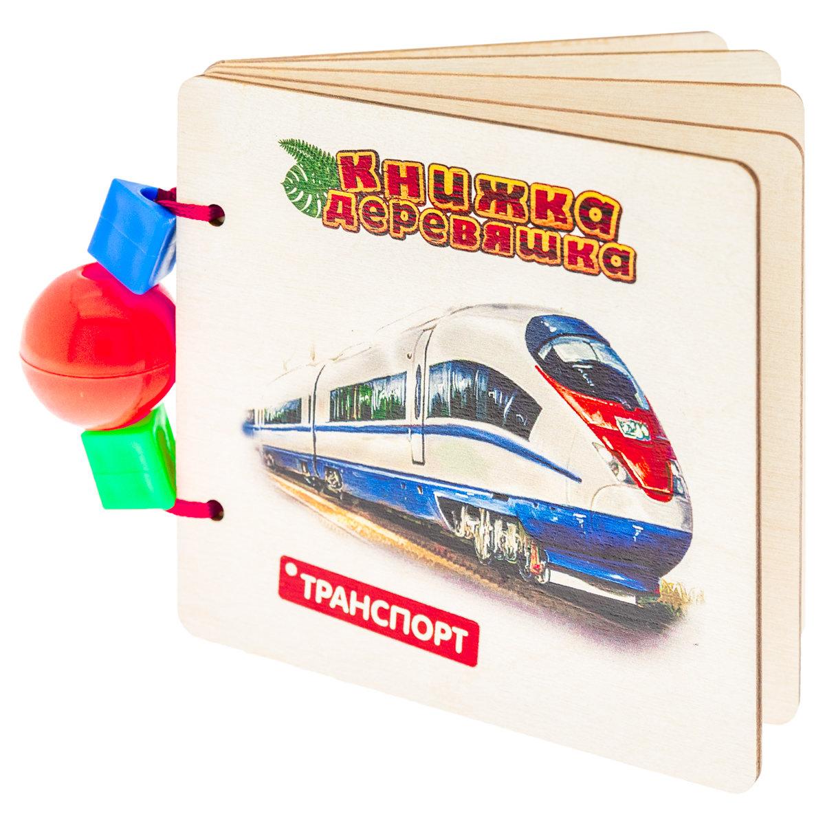 Транспорт. Книжка-Деревяшка для самых маленьких