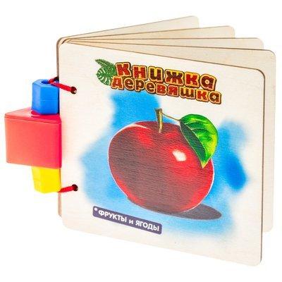 Фрукты. Книжка-Деревяшка для самых маленьких