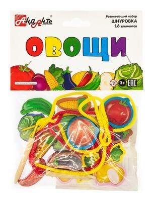 Овощи. Развивающий набор шнуровка. 16 эл-в