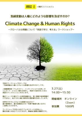 3/27 気候変動と人権セミナー(動画)