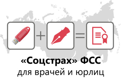 ЭЦП для медицинских учреждений и врачей