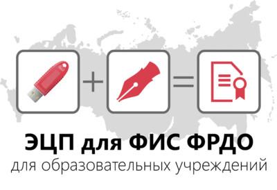 ЭЦП для ФИС ФРДО