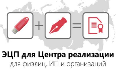 ЭЦП для Центр реализации