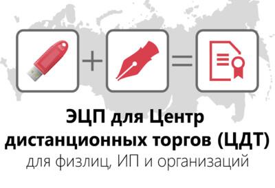 ЭЦП для Центр дистанционных торгов (ЦДТ)