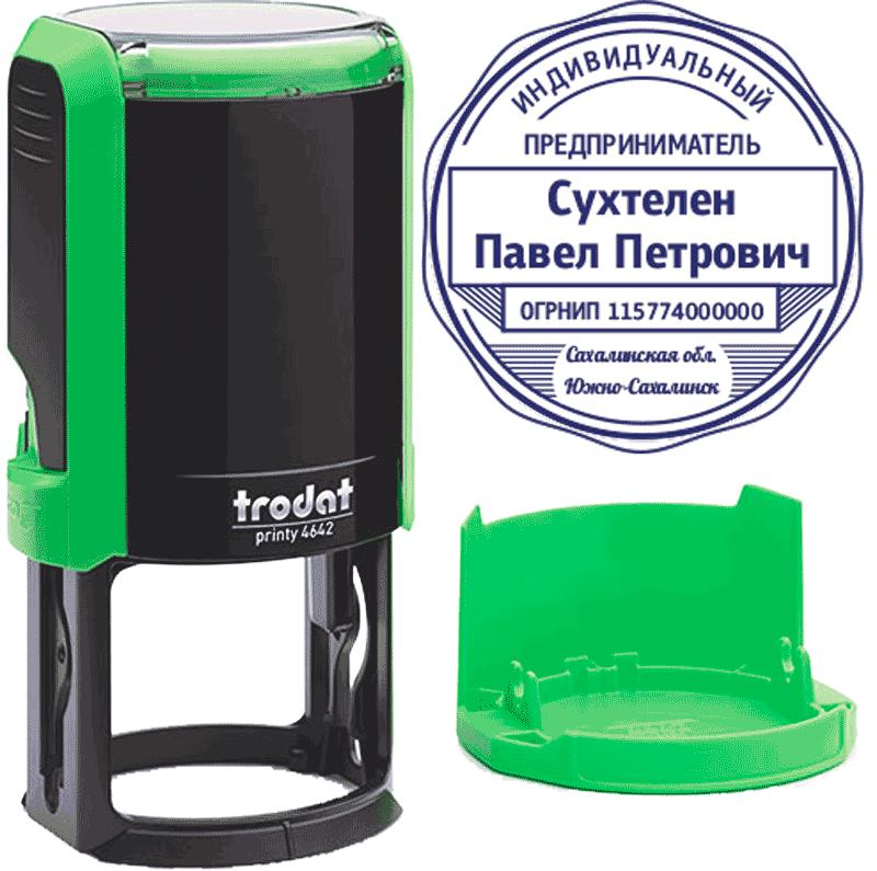 Печать на автоматической оснастке Trodat 4642, 42 мм (салатовый)