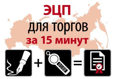 ЭЦП для коммерческих торговых площадок