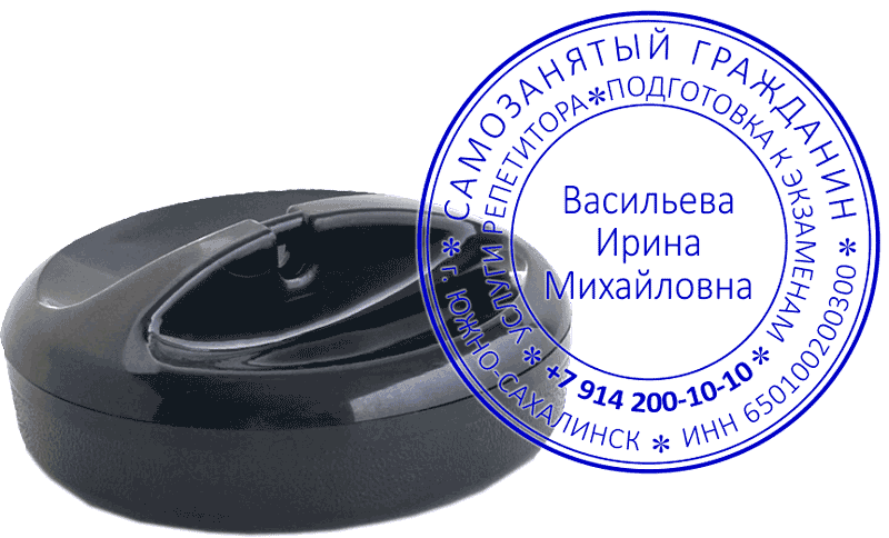 Печать для самозанятых флэш (красконаполненная) ЕК38-08 КН, 38 мм