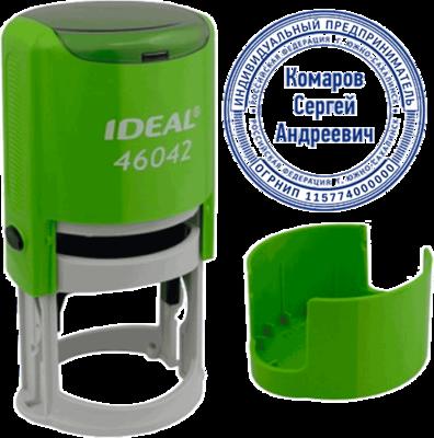 Печать на автоматической оснастке Ideal  46042, 42 мм салатовый