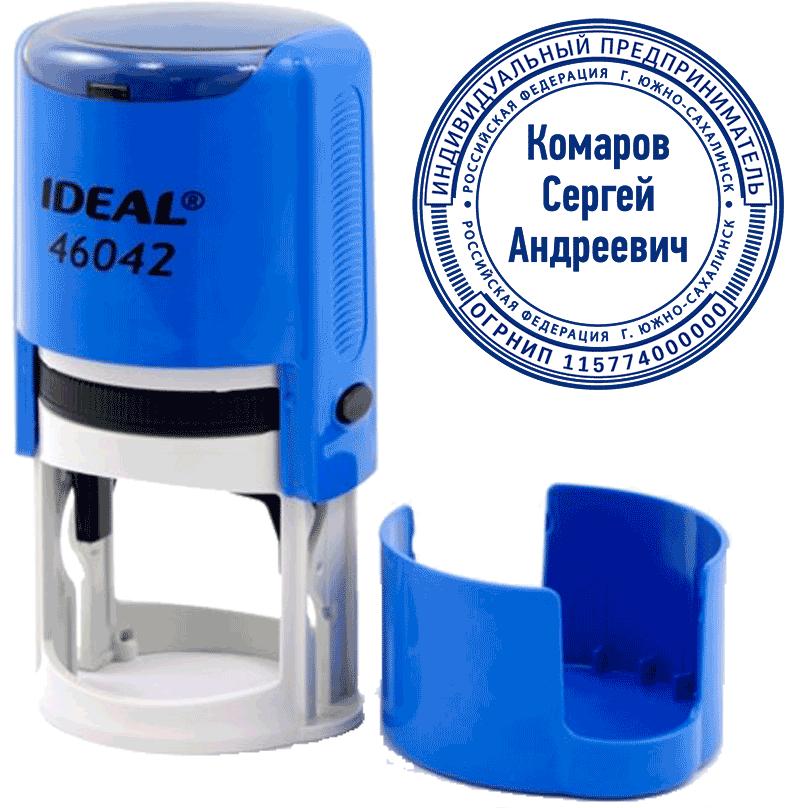 Печать на автоматической оснастке Ideal  46042, 42 мм синий