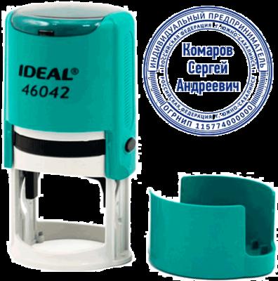Печать на автоматической оснастке Ideal  46042, 42 мм бирюзовый