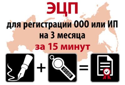 ЭЦП для регистрации ООО или ИП для физлиц на 3 месяца