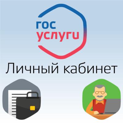 Регистрация кабинета юрлица или ИП на Госуслугах