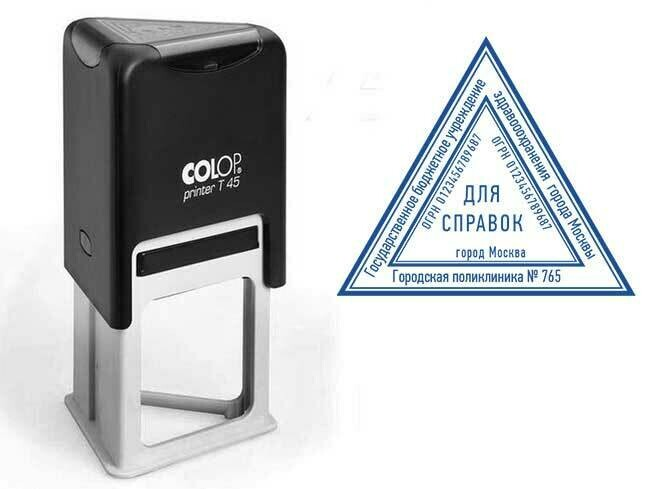 Штамп автоматический Colop T45 треугольный (45х45х45 мм)