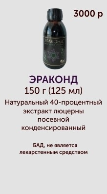 ЭКСТРАКТ ЭРАКОНД