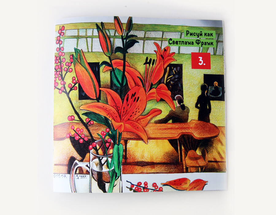 "Книга-раскраска ""Рисуй, как Светлана Франк"" (том 3)"