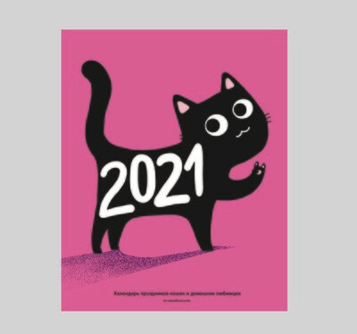 Календарь праздников кошек и домашних любимцев на 2021 год настенный перекидной