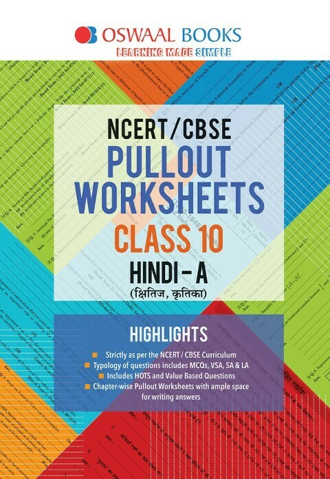 Oswaal NCERT & CBSE Pullout Worksheets Class 10 Hindi A Book (For 2021 Exam)