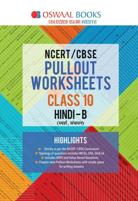 Oswaal NCERT & CBSE Pullout Worksheets Class 10 Hindi B Book (For 2021 Exam)