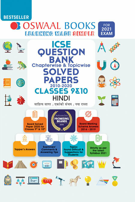 Oswaal ICSE Question Bank Class 10 Hindi Book Chapterwise & Topicwise (For 2021 Exam)