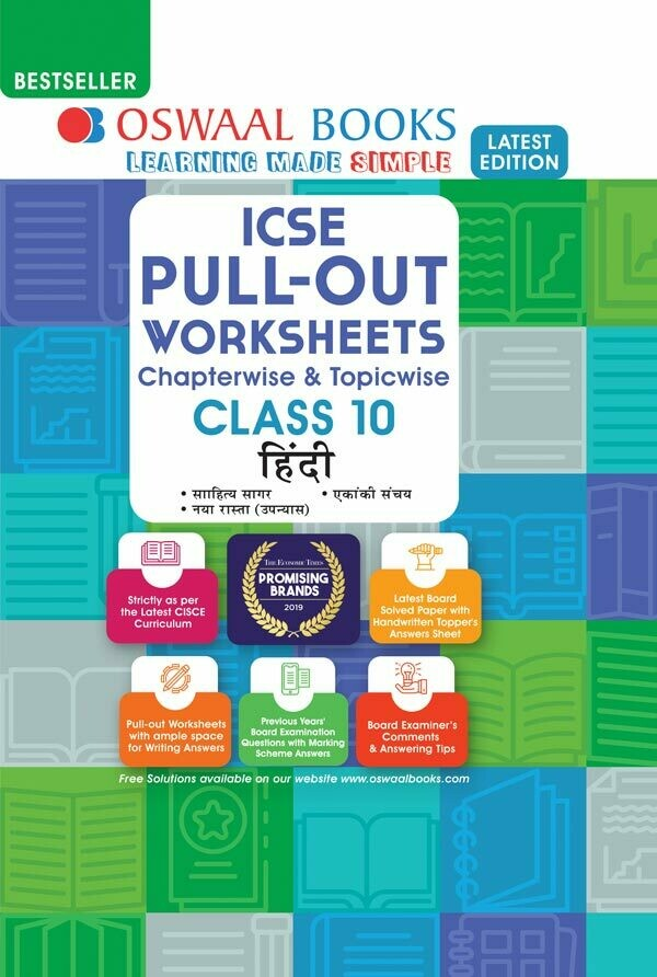Oswaal ICSE Pullout Worksheets Chapterwise & Topicwise, Class 10, Hindi (For 2021 Exam)