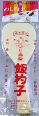 Plastic Rice Paddle