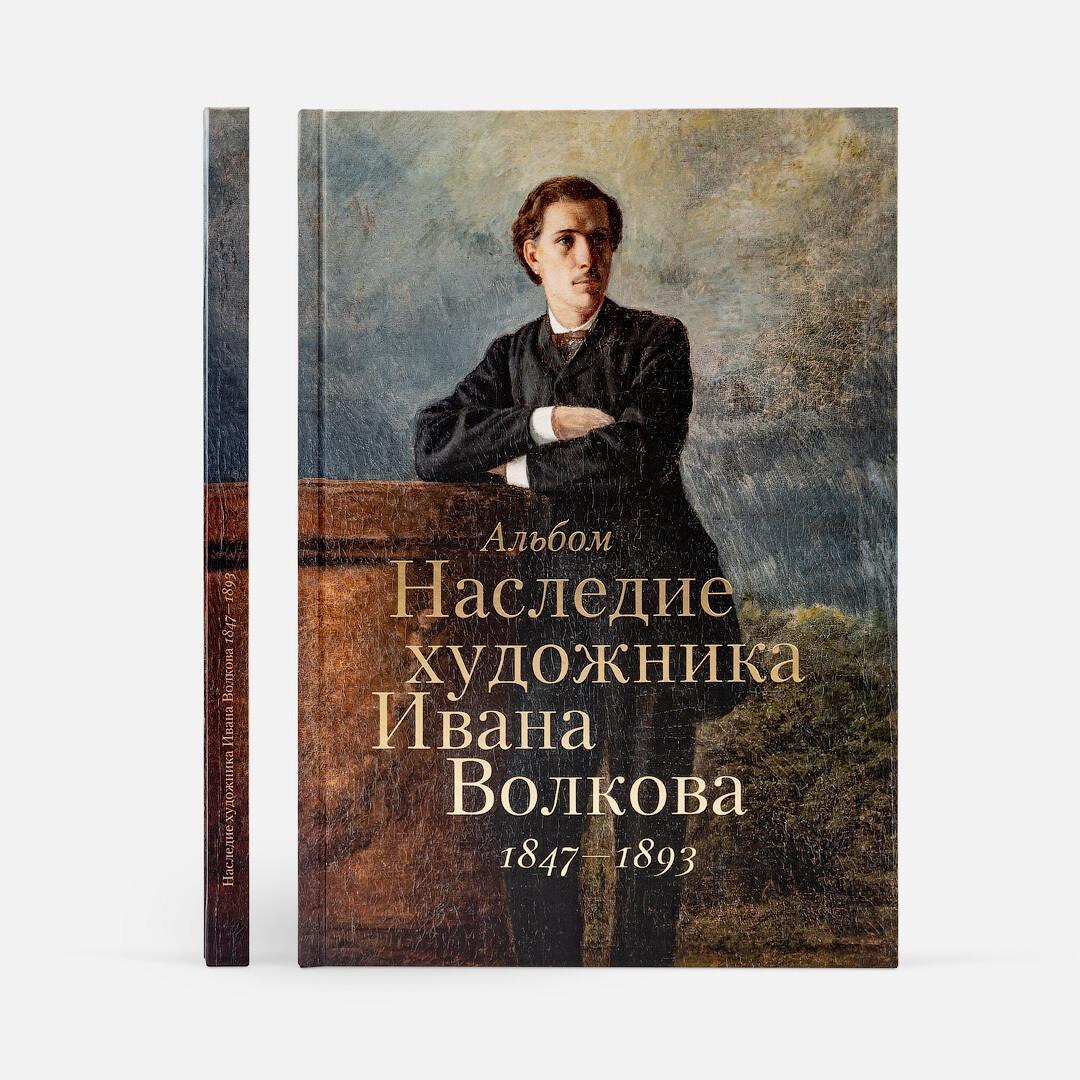 Книга-альбом — Наследие художника Ивана Волкова