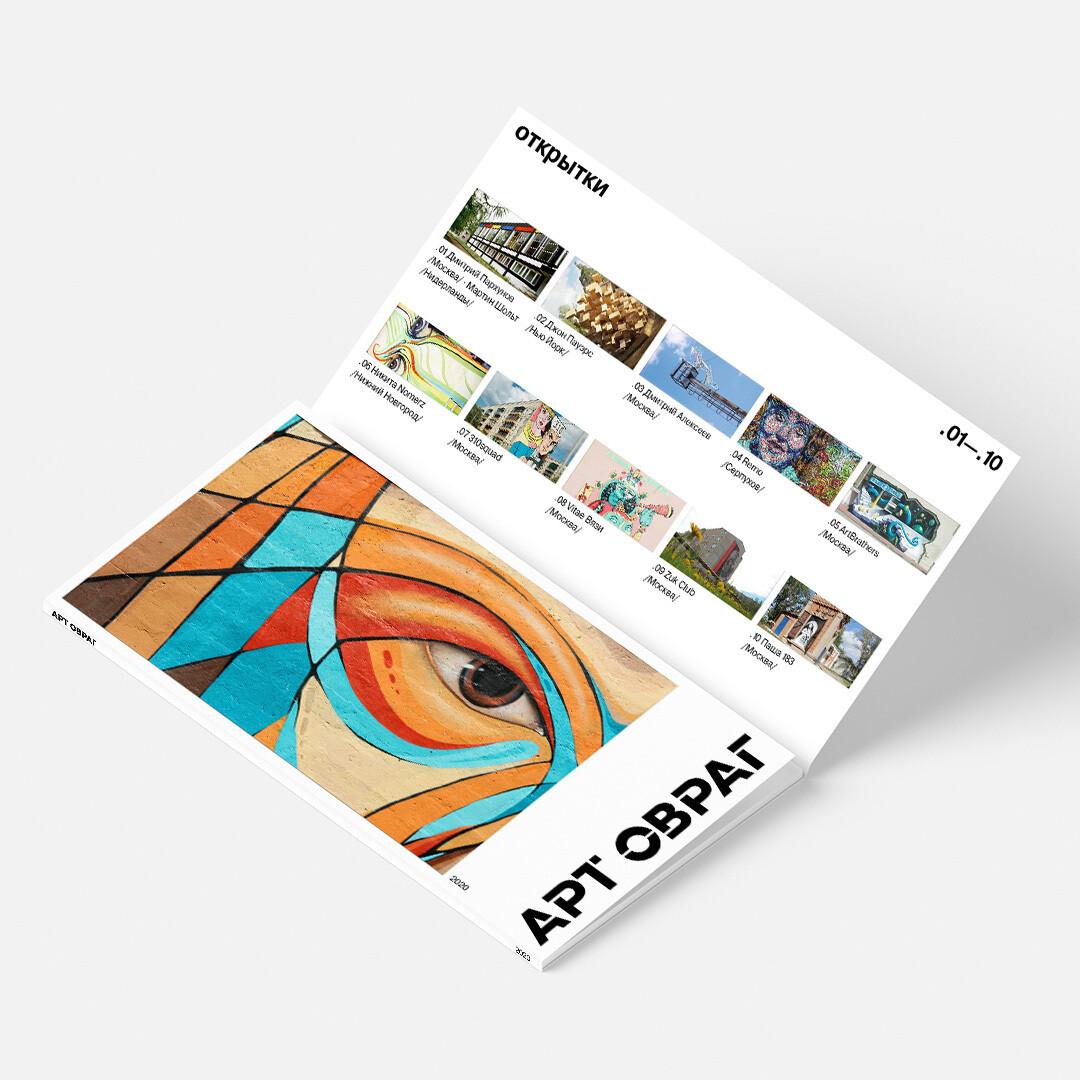 █████   Набор открыток — Арт-Овраг 2020