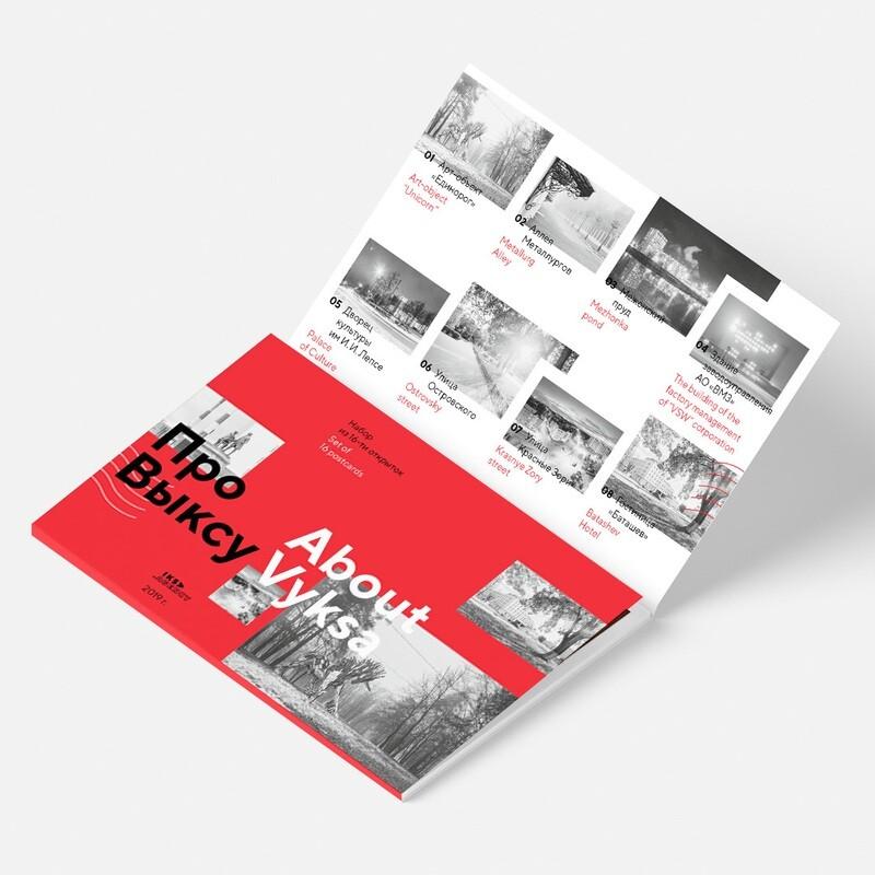 Набор открыток — Про Выксу