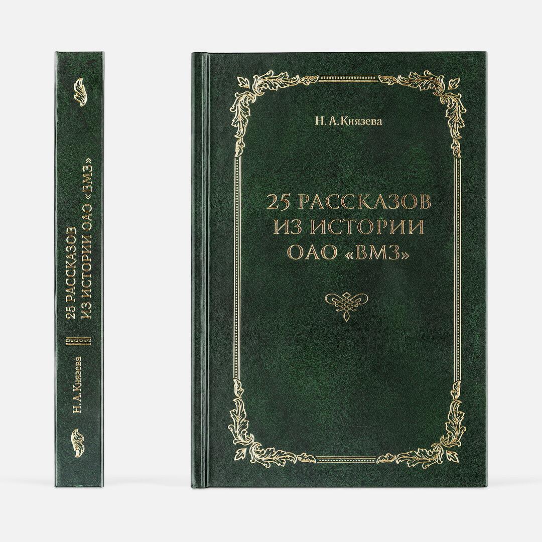 Книги о Выксе — Зеленая серия