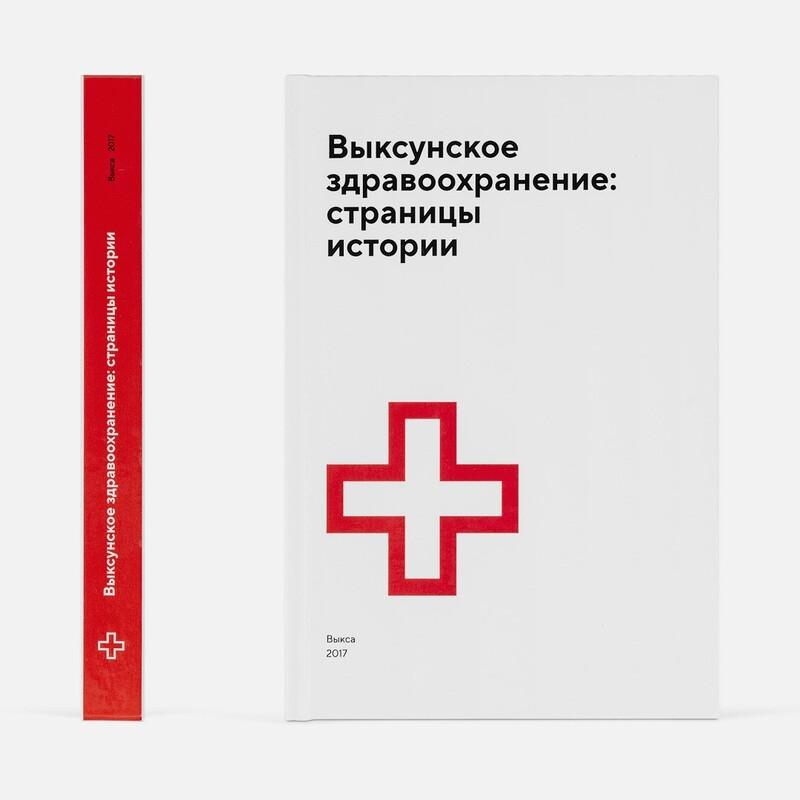 Книга — Выксунское здравоохранение: страницы истории